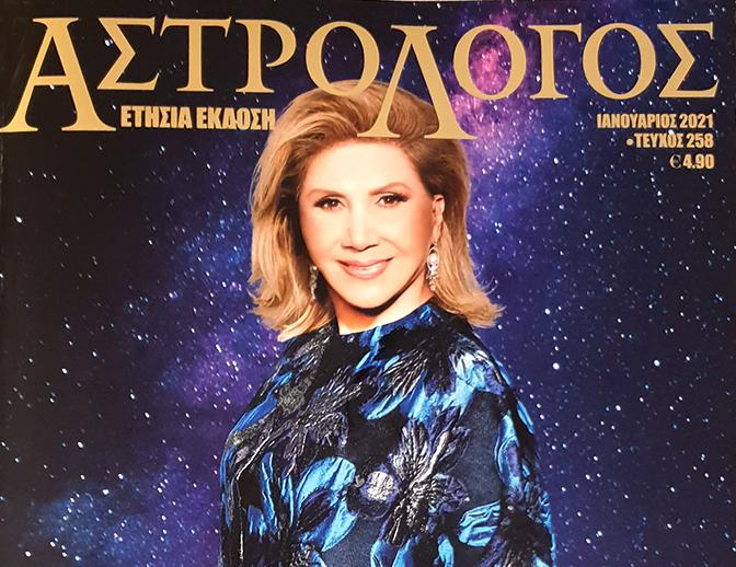 """""""ΑΣΤΡΟΛΟΓΟΣ 2021""""  ΕΤΗΣΙΑ ΕΚΔΟΣΗ"""